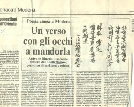 """Roberto Alessandrini, """"Un verso con gli occhi a mandorla"""""""